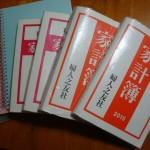 8月 家計簿公開 ひとまず家計簿は今月で終了。