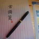 『サラリーマン夫のお付き合い』嬉しい贈り物に、ちょっと背伸びして書くお礼状。