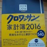 2016年のだいふく家はこれで貯めます!「クロワッサン家計簿」購入で気になる使い心地も。