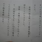 想いは通じる!長野県阿南町からの神対応な贈り物。