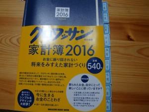 2016家計簿