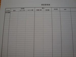 資産管理表