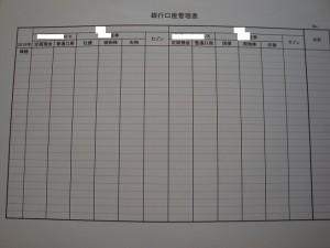 銀行口座管理表