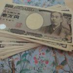 我が家の投資比率と、この間の利益30万円の使い道。