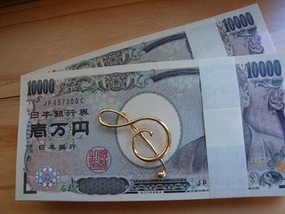 200万円