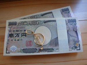 200万円2