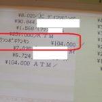 入院日数27日、保険金が入金されました。掛かった費用もザックリ集計☆