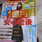 日経マネー「1億円で安心老後」に見る、私のやましさ。